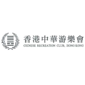 香港中華游樂會