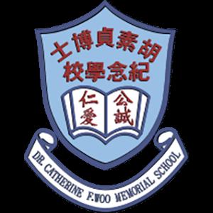 胡素貞博士紀念學校