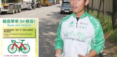 陳政烜指可利用「M-Check」法(小圖)來檢查單車是否安全。(資料圖片/陳政烜提供)