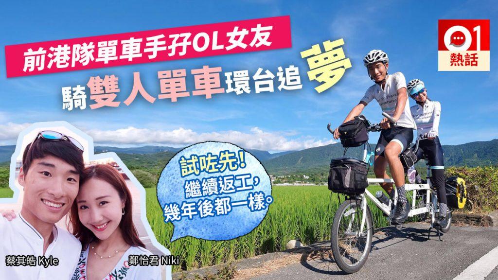 前港队单车手孖OL女友 骑双人单车环台追梦