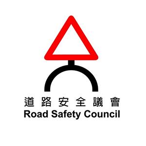 道路安全議會
