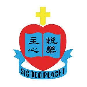 順利天主教中學