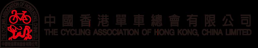 中國香港單車總會有限公司