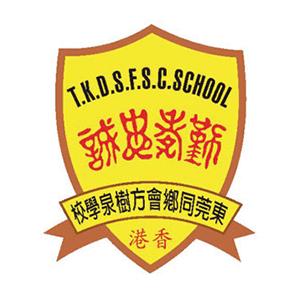 東莞同鄉會方樹泉學校
