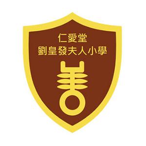 仁愛堂劉皇發夫人小學